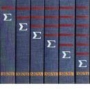 Sigma : en matematikens kulturhistoria - Newman, James R.